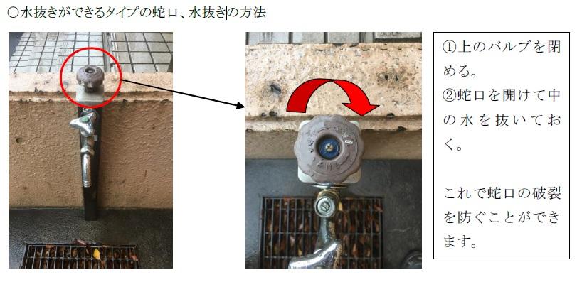 水抜きができるタイプの蛇口、水抜きの方法