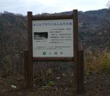 安塚区切越の写真